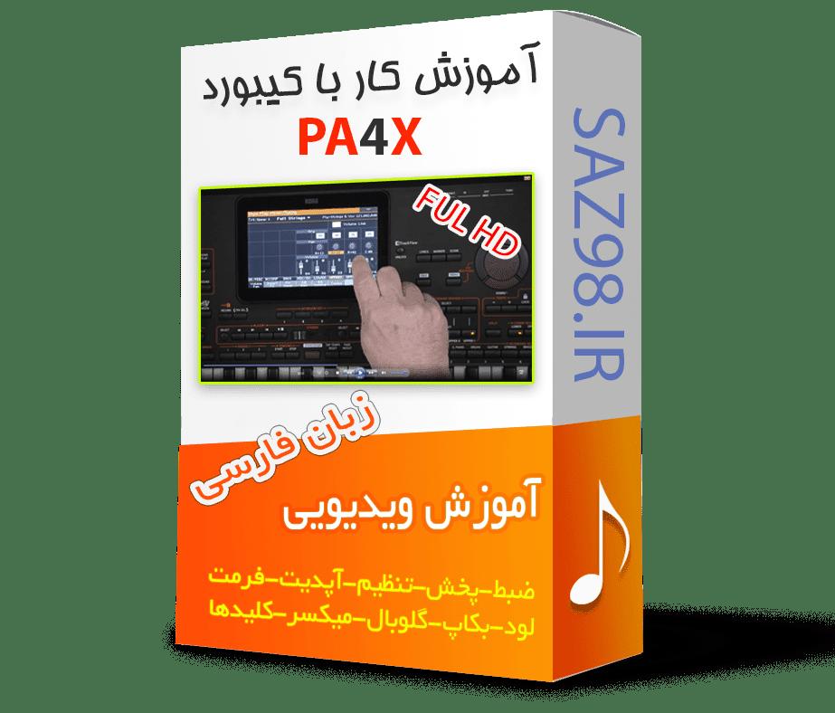 آموزش کیبورد pa4x