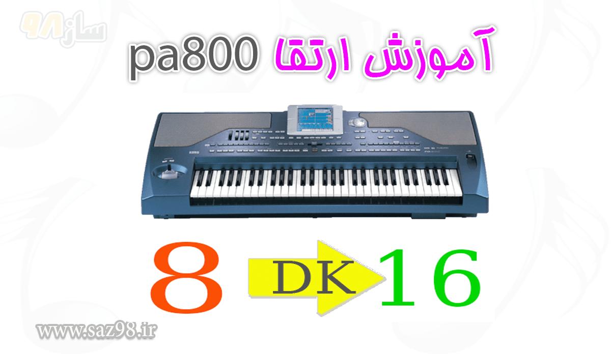 آموزش تبدیل ارگpa800
